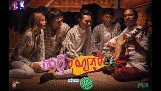 ចាបុីបុណ្យភូមិ Japey BonnPhum Official MV SWSB ក្រុមតូច BonnPhum Song 2019
