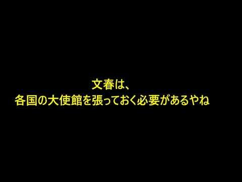 二重国籍議員が民進党に多数存在!?なりすまし日本人帰化議員リストを入手!