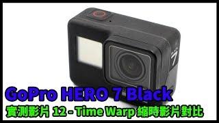 [GoPro Hero 7 實測影片」影片12:10倍錄影播放