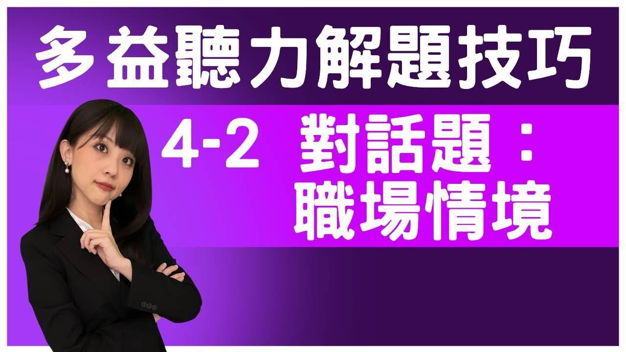 (線上課程試看片) 4-2 對話題:職場I | 公司業務、用品採購、設備維修  多益聽力解題技巧 #雪薇英文