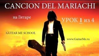 CANCION DEL MARIACHI - Урок 1 из 4. АНТОНИО БАНДЕРАС | Guitar Me School | Aleksandr Chuiko