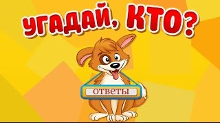 Игра Угадай, кто? 6, 7, 8, 9, 10 уровень в Одноклассниках и в ВКонтакте.
