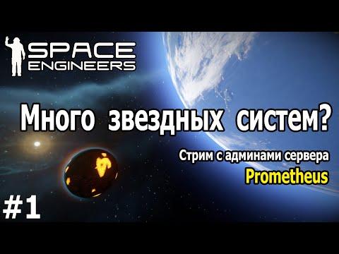 Space Engineers: Стрим с админами сервера Prometheus. Часть 1.