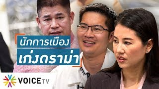 Talking Thailand -  นักการเมืองคนใดดราม่าเก่งสุดในปี 62?