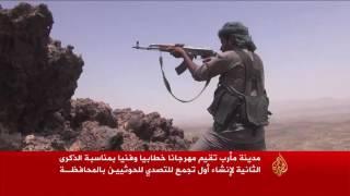 الذكرى الثانية لإنشاء أول تجمع للتصدي للحوثيين بمأرب