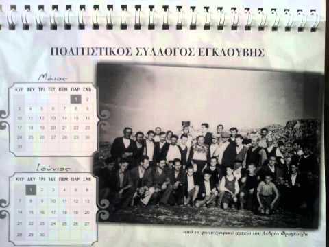 Ημερολογιο Συλλογου Εγκλουβης(2015)