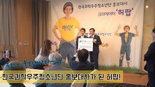 figcaption 허팝이 한국과학우주청소년단 홍보대사가 되다!!!