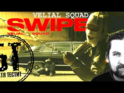 Реакция Бати на  клип VELIAL SQUAD - Swipe (prod. By KYS, Splitmind$) | Official Video| Батя смотрит