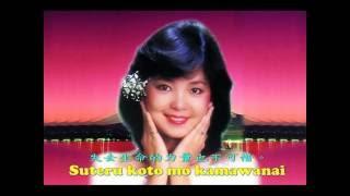 時の流れに身をまかせ Toki no nagare ni mi wo makase 我只在乎你 - Karaoke