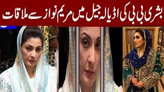 Bushra Bibi Meet To Maryam Nawaz In Jail  HDVIDEO URDU/HINDI