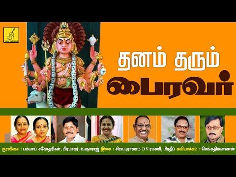 Thanam Tharum Bhairavar