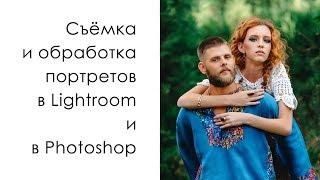 Съёмка и обработка портретов в Lightroom и Photoshop. Пакетная и др. ретушь. Частный урок. 3.09.18