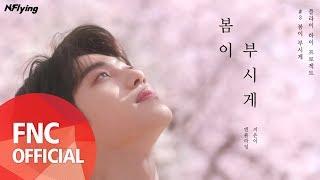 N.Flying (엔플라잉) – 봄이 부시게 (Spring Memories) M/V Teaser #1