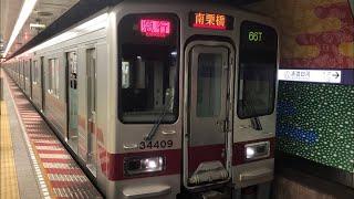 東武30000系31409+31609編成が到着するシーン!(2020.9.22)急行南栗橋行き66T運用。美しい日立IGBT-VVVFインバータ全電気B付!