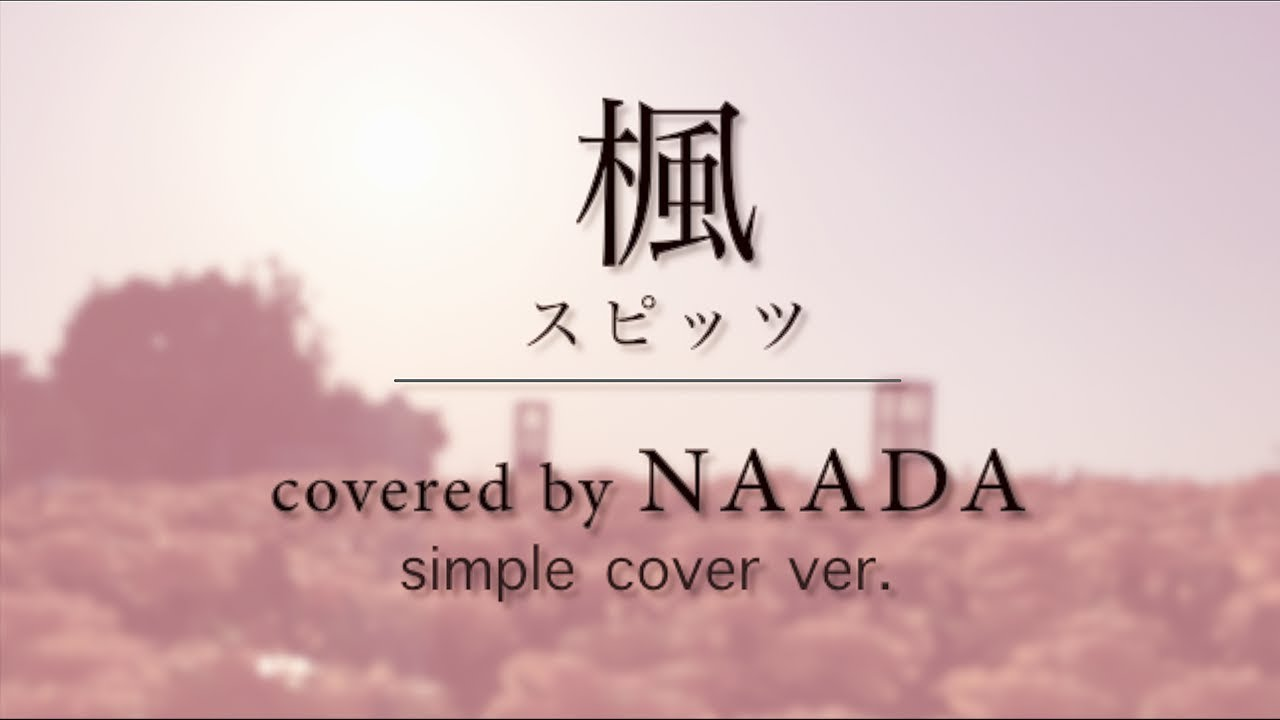 【フル/歌詞】楓 スピッツ キリン午後の紅茶 CM曲 カバー/NAADA ...