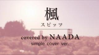 【フル/歌詞】楓 スピッツ キリン午後の紅茶 CM曲 カバー/NAADA
