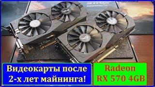 Видеокарты после 2-х лет майнинга. ASUS STRIX RX 570 4G После 2-х лет майнинга 24\7.
