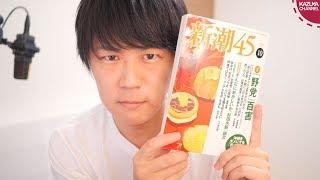 杉田水脈氏寄稿文で炎上の新潮45が最新号で再炎上【LGBT】