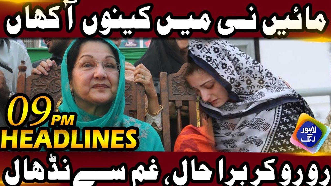 Maryam Nawaz can't control - News Headlines | 09:00 PM | 14 September 2018 | Lahore Rang