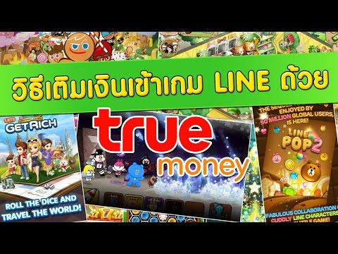 [How-To] วิธีการเติมเงินเข้าเกม Line ด้วยบัตร True Money