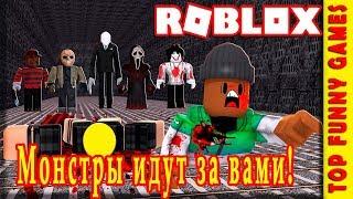 Роблокс зона 51 За нами гонятся монстры из фильмов ужасов. Ура роблокс, роблокс !!! 6+