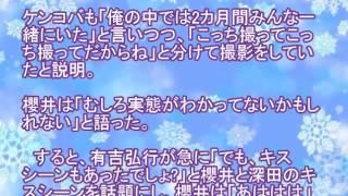嵐・櫻井翔と深田恭子がキス!深田、櫻井、ケンコバの3人が共演した実写...