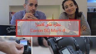 نظره على كاميرا Canon EOS 5D Mark IV Review ARABIC