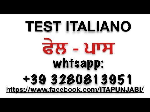 Test Italiano - Risultato - ਫੇਲ ਕ ਪਾਸ ?