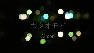 カタオモイ / Aimer (男性が歌う) cover
