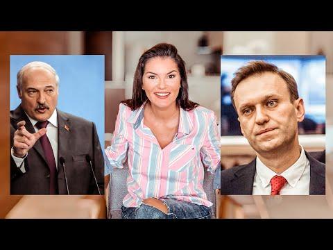 Навального отравили кто и почему? / Лукашенко будет свергнут и что ждет Белоруссию / Горячие вопросы