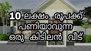 Kerala House For 10 Lakhs,kerala Home Design,kerla House Design,kerala House Plan,kerala 2bhk House