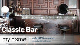 my-home-quot-classic-bar-quot-บาร์เก่าที่มีความหมาย
