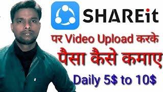Shareit par video upload karke paisa kaise kamaye  shareit  DG PLUS DGPLUS dgplus dg plus