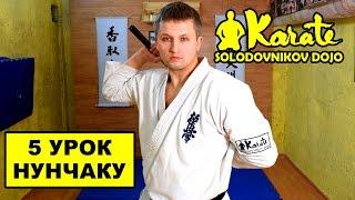 5 урок нунчаку перехваты за спиной / Nunchaku kyokushinkai karate кунг фу ниндзюцу