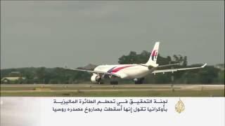 محققون: صاروخ روسي أسقط الطائرة الماليزية
