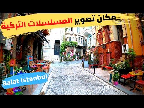 حي بلاط إسطنبول - مكان تصوير اشهر المسلسلات التركية | Balat Istanbul