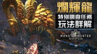 【攻略】全新魔物「爛輝龍」特別調查任務玩法詳解 | Monster Hunter World
