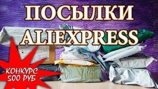 Распаковка посылок из Китая 2017. Покупки с Алиэкспресс. Unboxing. Товары с Aliexpress. КОНКУРС