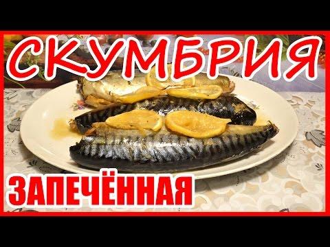 Как приготовить СКУМБРИЯ ЗАПЕЧЁННАЯ С ЛИМОНОМ Запекаем рыбу в фольге, вкусно и просто, секреты приготовления
