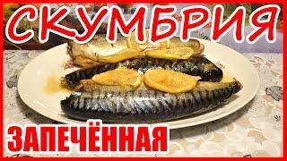 СКУМБРИЯ ЗАПЕЧЁННАЯ С ЛИМОНОМ! Запекаем рыбу в фольге, вкусно и просто, секреты приготовления!!!