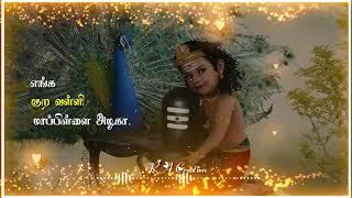 Lord Murugan - Whatsapp status Tamil - Devolation song - Kundrakudi Oor Azhaga-குன்றகுடி ஊர் அழகா