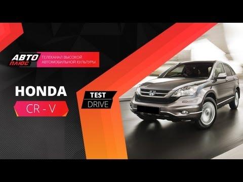 видео: Тест-драйв honda cr-v (Наши тесты)