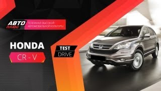 Тест-драйв Honda CR-V (Наши тесты)