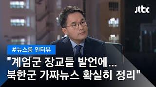 [인터뷰] ① 서의남 증언의 무게는?…전남대 5·18 연구 김희송 교수 (2020.05.18 / JTBC 뉴스룸)