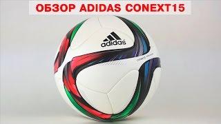 Обзор футбольного мяча Adidas Conext15 от Trendsport
