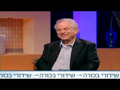 אינטרמצו עם אריק - יצחק פרלמן Itzhak Perlman