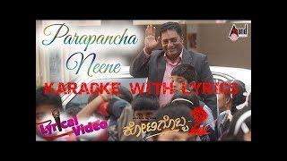 Parapancha Neene Kotigobba 2 Karaoke with lyrics