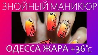 ГРАДИЕНТ,маникюр, дизайн ногтей
