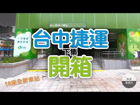 台中捷運綠線【最強攻略】中部第一座三鐵共站車站即將誕生?! │ 中捷開箱(下集) │ 鐵道事務所