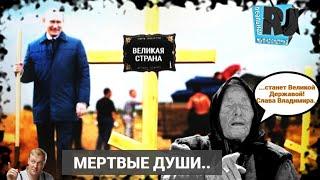 Путинская Россия 1999-2019 г.г. Вечные КРИЗИС, НИЩЕТА и... ДУХОВНЫЕ СКРЕПЫ.